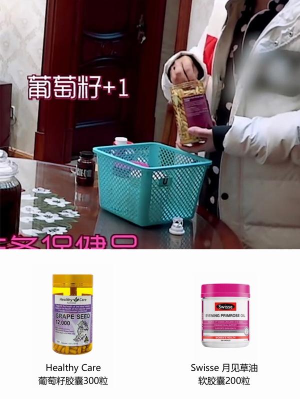 傅园慧的养生药单:葡萄籽和月见草油