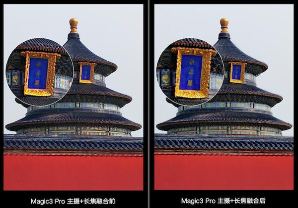 荣耀Magic3系列多主摄融合技术发布