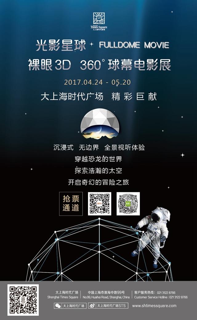 大上海时代广场裸眼3D360°球幕电影展 登陆上海