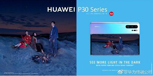 华为P30 Pro超感光徕卡四摄已成行业标杆