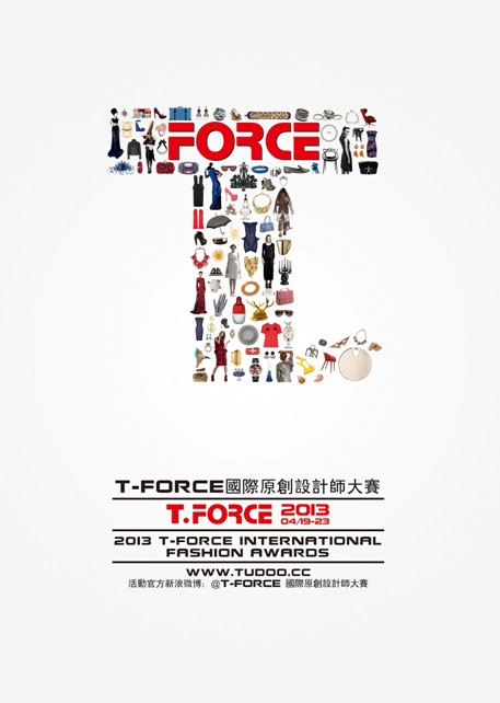 2013 t-force国际原创设计师大赛正式启动